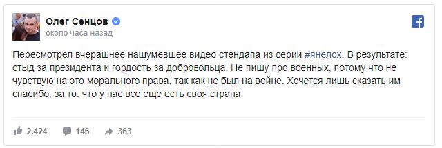 Сенцов о видео с Зеленским: стыдно за президента