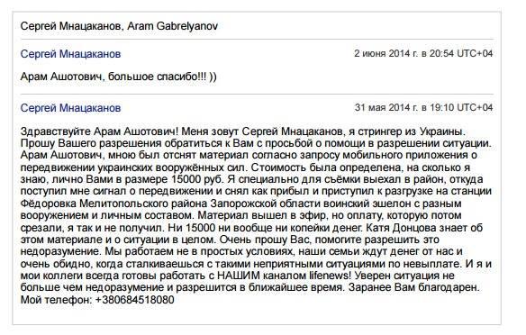 Хакеры разоблачили журналиста из Запорожья, продававшего информацию о позициях ВСУ боевикам ДНР