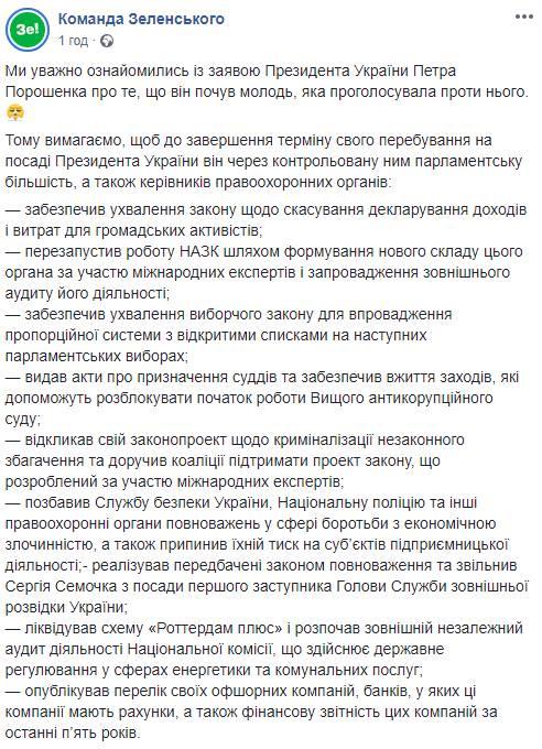 Зеленский некомпетентен: что не так с требованиями к Порошенко
