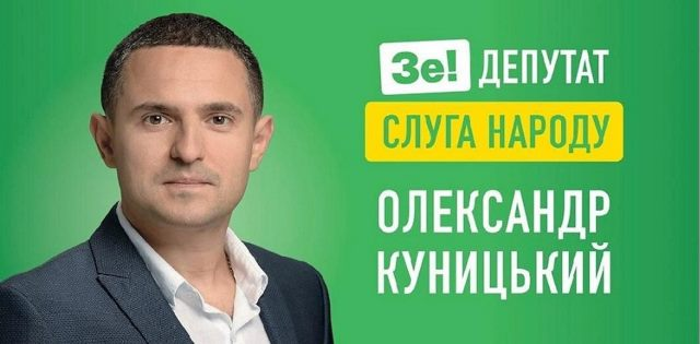 Кандидат от партии Зеленского имеет двойное гражданство и часто посещает РФ
