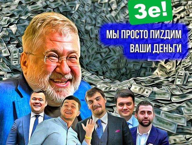 Спасибо Коломойскому: откуда дыра в украинском бюджете?