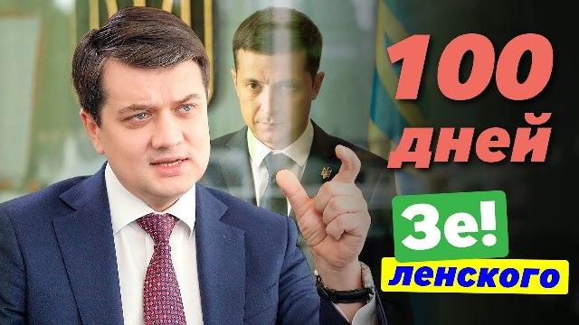 Бабченко: у Зеленского уже открестились от ключевых предвыборных обещаний