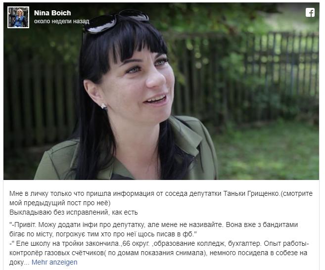 Новоизбранный депутат от партии Зеленского угрожает людям расправой