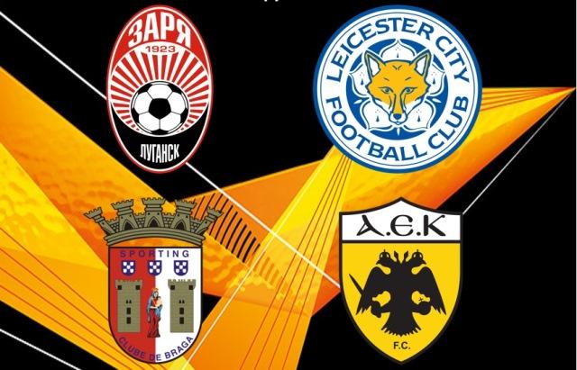 Жеребьевка Лиги Европы: Заря сыграет с Лестером, Брагой и АЕК